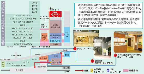 Ikebukuro_map1009.jpg